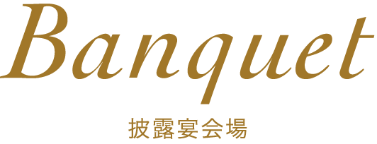 Banquet : 披露宴会場