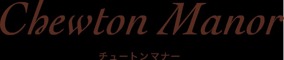 Chewton Manor:チュートンマナー