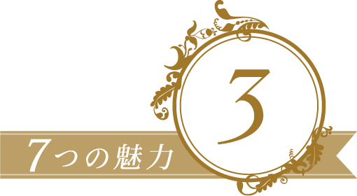7つの魅力