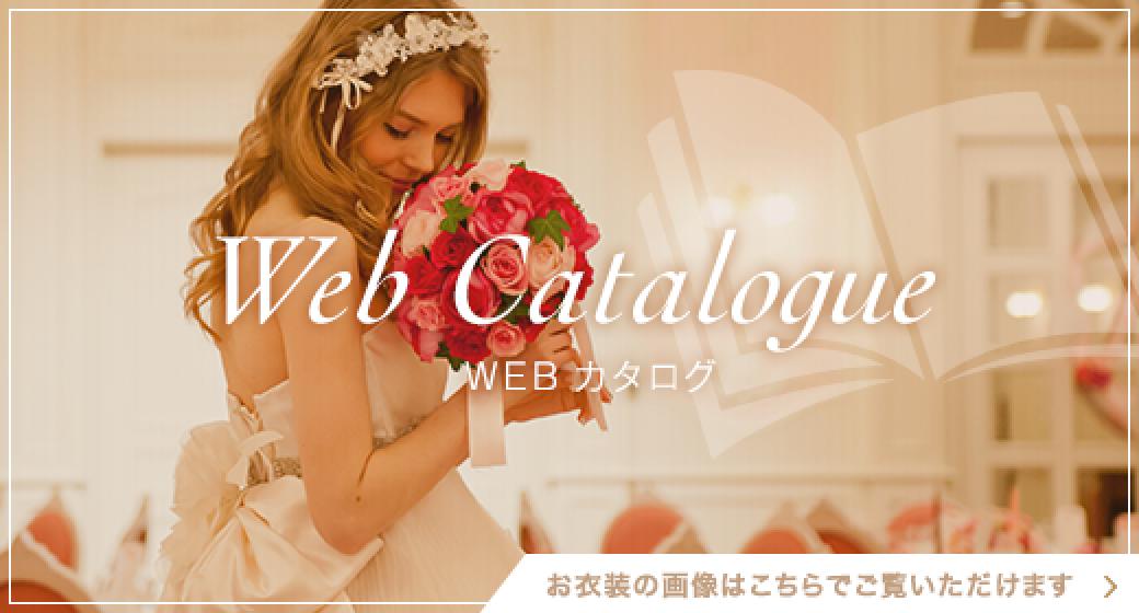 Webカタログ