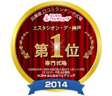 兵庫県口コミランキング1位 専門式場 2014