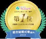 兵庫県口コミランキング1位 総合結婚式場部門 2015