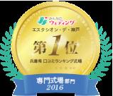 兵庫県口コミランキング1位 専門式場部門 2016