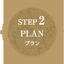 STEP2 PLAN プラン