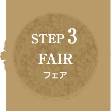 STEP3 FAIR フェア