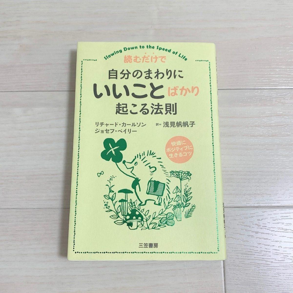 読むだけで自分のまわりにいいことばかり起こる法則という幸せの本を読みました